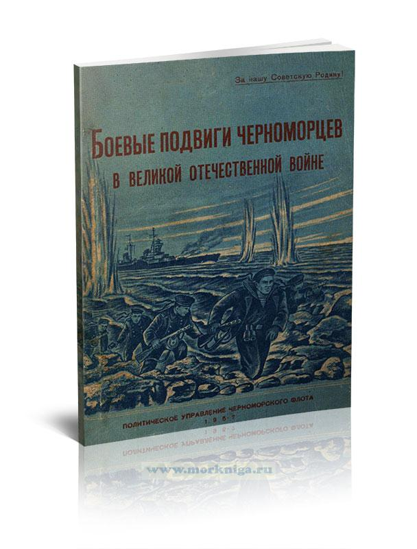 Боевые подвиги Черноморцев в Великой Отечественной войне