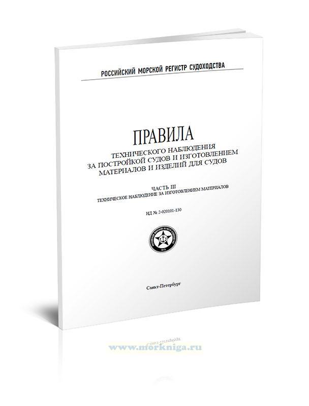 Правила технического наблюдения за постройкой судов и изготовлением материалов и изделий для судов, 2020 Часть III