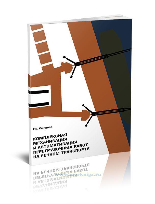 Комплексная механизация и автоматизация перегрузочных работ на речном транспорте