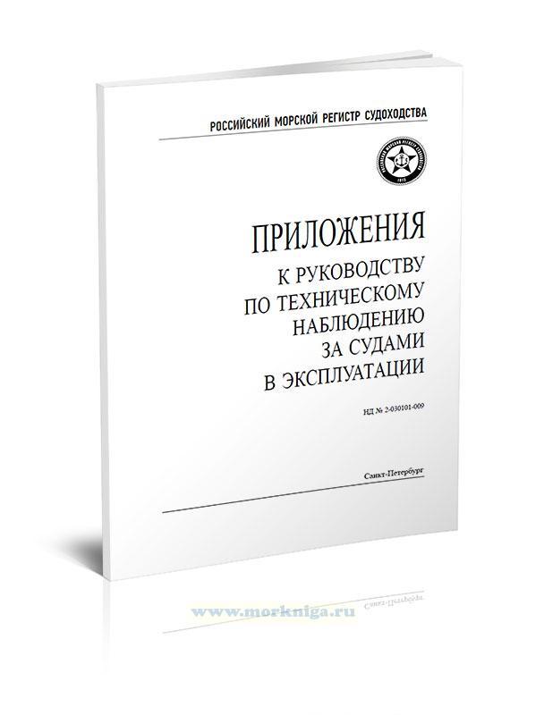 Приложения к Руководству по техническому наблюдению за судами в эксплуатации, 2020