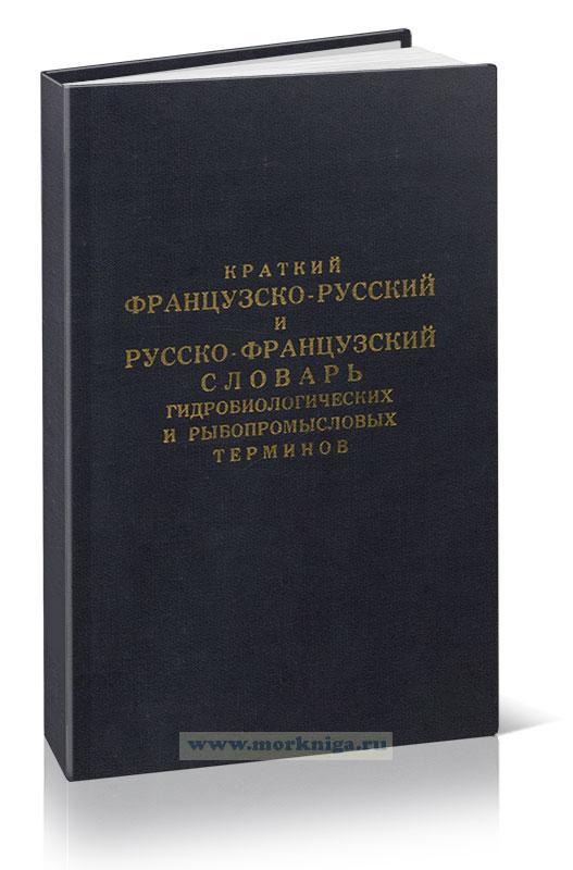 Краткий французско-русский и русско-французский словарь гидробиологических и рыбопромысловых терминов