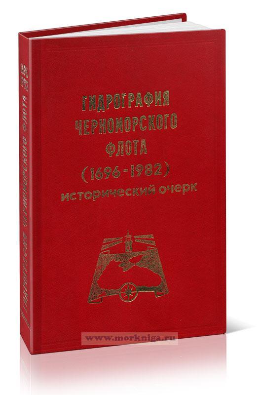 Гидрография Черноморского флота (1696-1982). Исторический очерк
