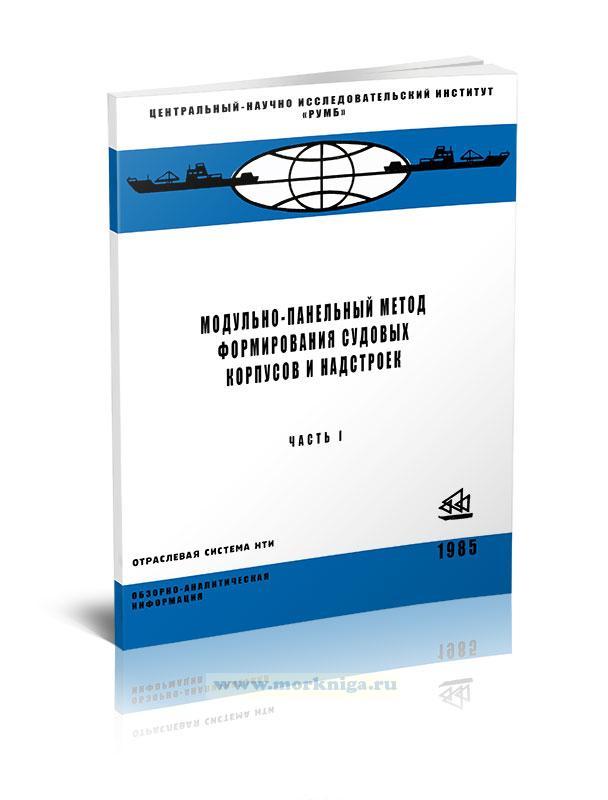 Модульно-панельный метод формирования судовых корпусов и надстроек. Часть I