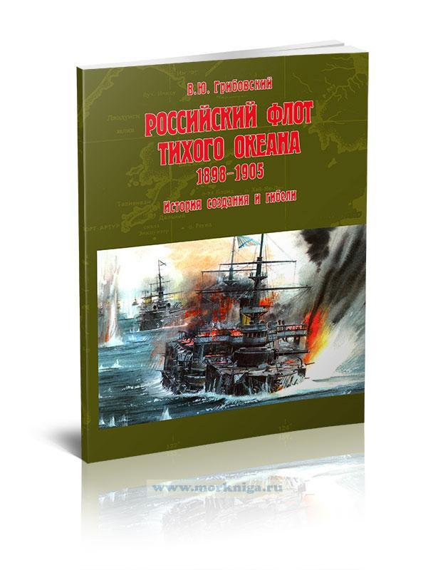 Российский флот Тихого океана 1898-1905 гг. История создания и гибели