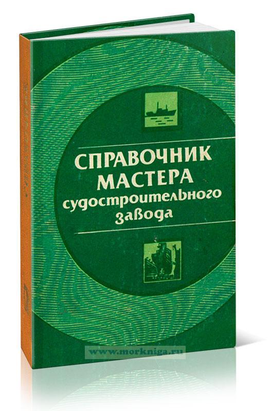 Справочник мастера судостроительного завода