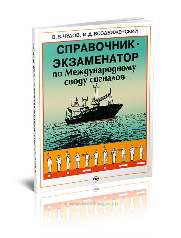 Справочник-экзаменатор по Международному своду сигналов