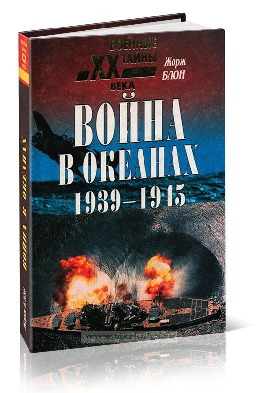 Война в океанах. 1939-1945