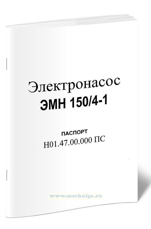 Электронасос ЭМН 150/4-1. Паспорт Н01.47.00.000 ПС