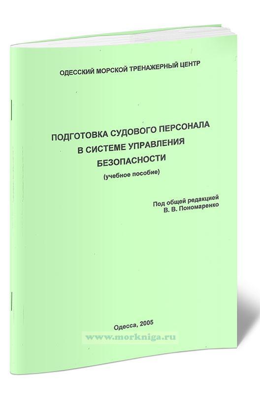 Подготовка судового персонала в системе управления безопасности