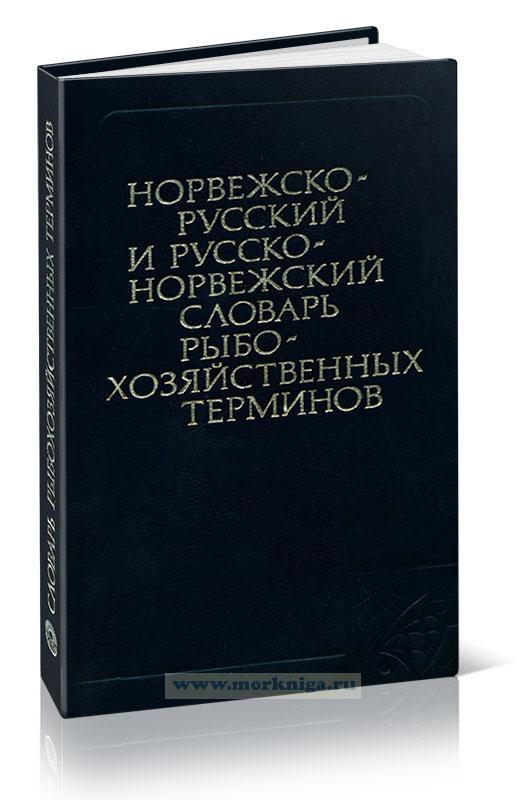 Норвежско-русский и русско-норвежский словарь рыбохозяйственных терминов