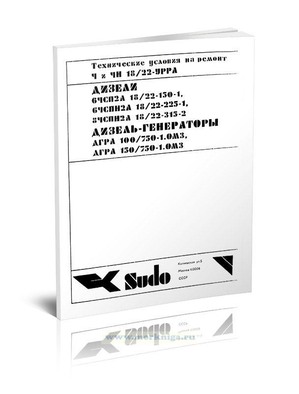 Технические условия на ремонт Ч и ЧН 18/22-УРРА. Дизели 6ЧСП2А 18/22-150-1, 6ЧСПН2А 18/22-225-1, 8 ЧСПН2А 18/22-315-2. Дизель-генераторы ДГРА 100/750-1.ОМ3, ДГРА 150/750-1.ОМ3