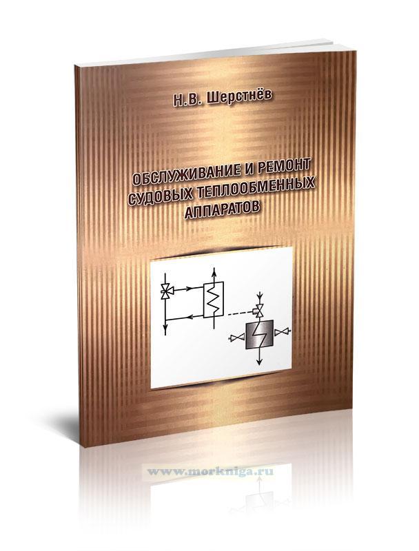 Обслуживание и ремонт судовых теплообменных аппаратов