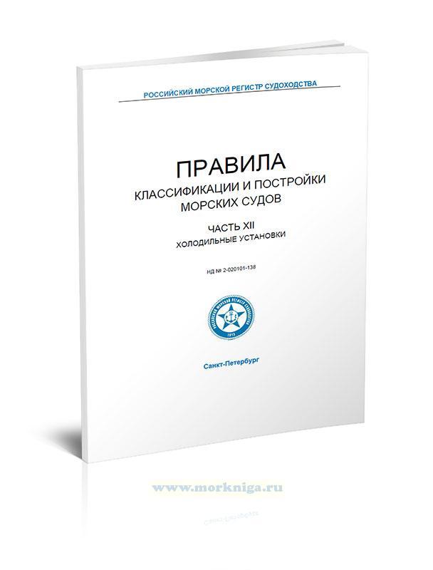Правила классификации и постройки морских судов 2021, Часть XII - Холодильные установки