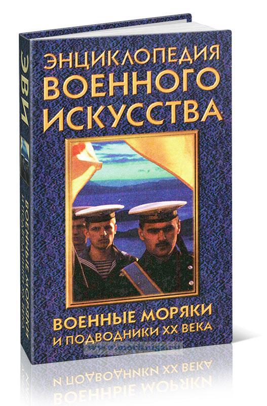 Военные моряки и подводники ХХ века