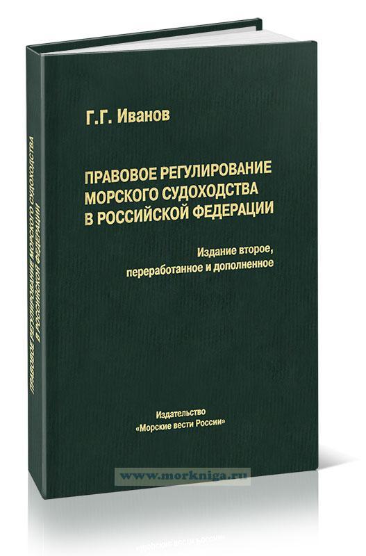 Правовое регулирование морского судоходства в Российской Федерации