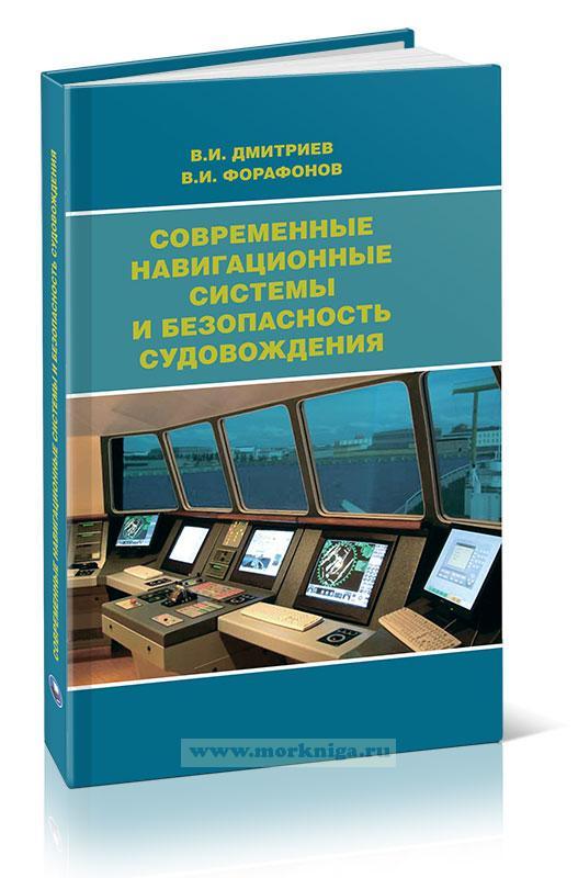 Современные навигационные системы и безопасность судовождения