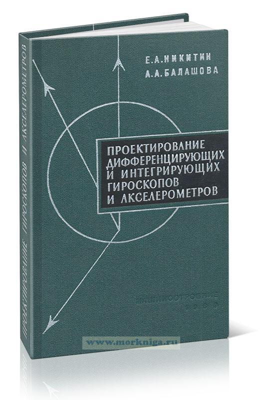 Проектирование дифференцирующих и интегрирующих гироскопов и акселерометров