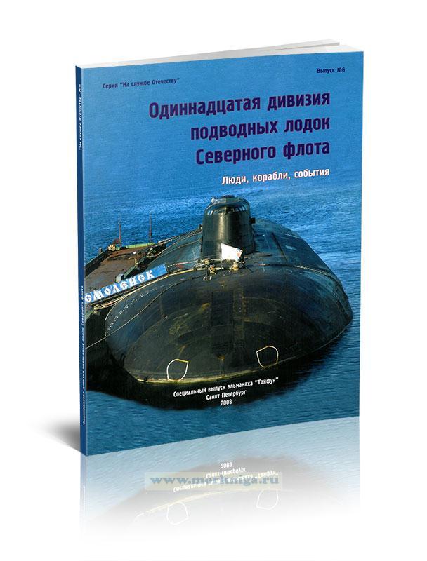 Одиннадцатая дивизия подводных лодок Северного флота. Люди, корабли, события