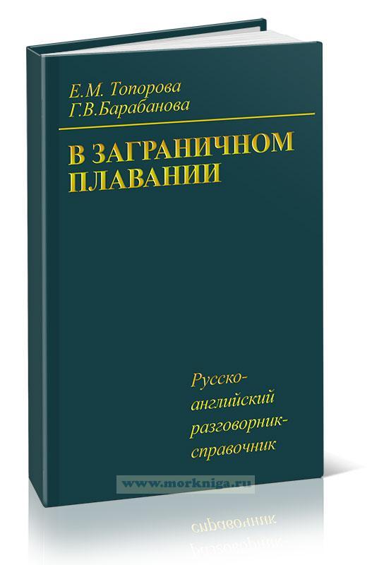 В заграничном плавании. Русско-английский разговорник-справочник