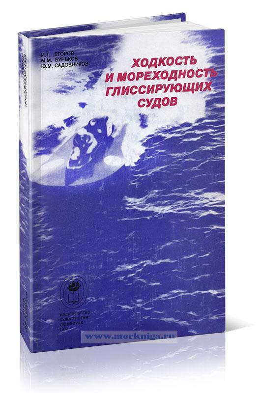 Ходкость и мореходность глиссирующих судов