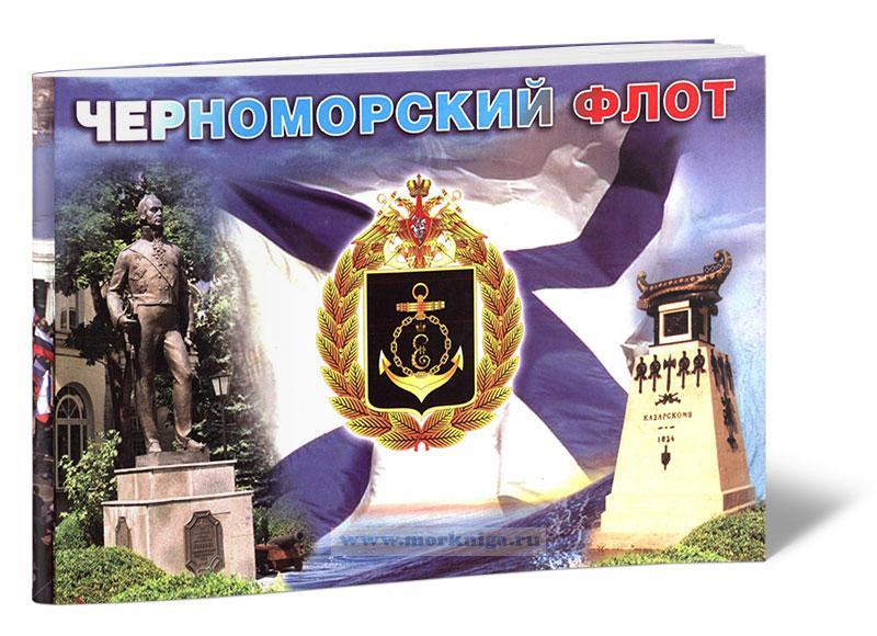 Черноморский флот. Фотоальбом
