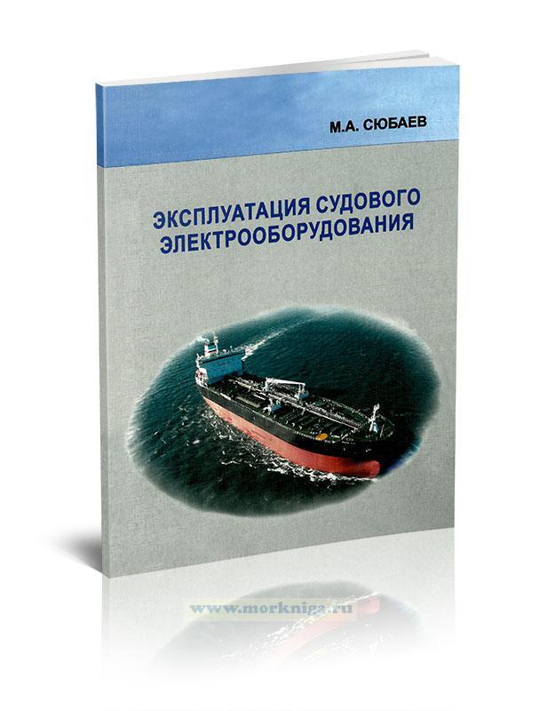 Эксплуатация судового электрооборудования. Изд. 2-е, испр. и доп.
