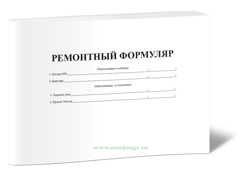 Ремонтный формуляр дизеля