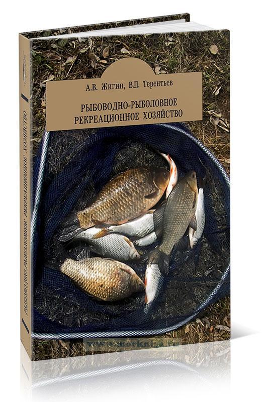 Рыбоводно-рыболовное рекреационное хозяйство