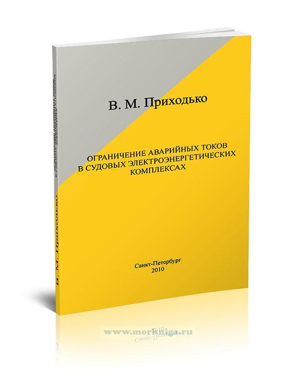 Ограничение аварийных токов в судовых электроэнергетических комплексах. Научная монография