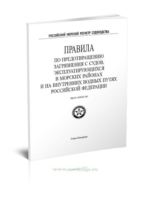 Правила по предотвращению загрязнения с судов, эксплуатирующихся в морских районах и на внутренних водных путях Российской Федерации, 2021