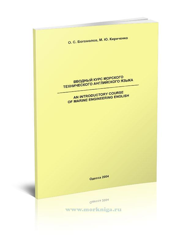 Вводный курс морского технического английского языка. An introductory course of marine engineering english