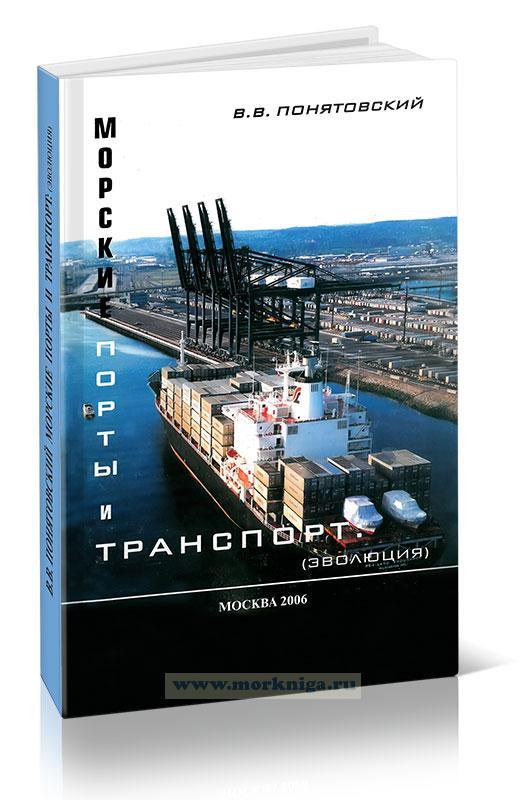 Морские порты и транспорт: (эволюция)