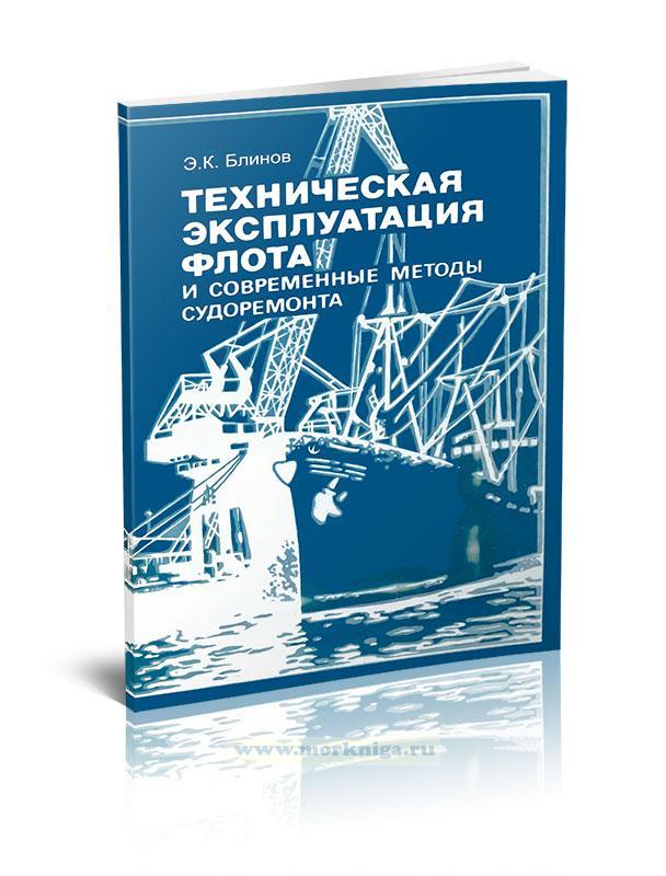 Техническая эксплуатация флота и современные методы судоремонта
