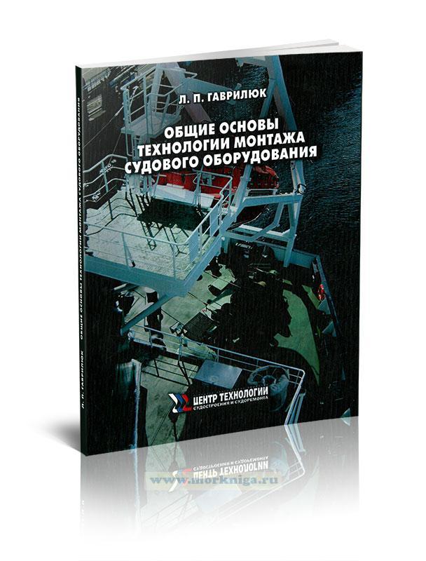 Общие основы технологии монтажа судового оборудования