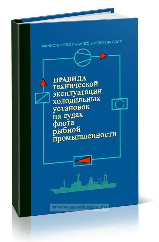 Правила технической эксплуатации холодильных установок на судах флота рыбной промышленности СССР
