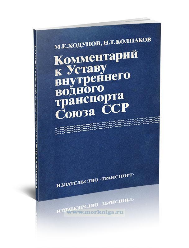 Комментарий к Уставу внутреннего водного транспорта Союза ССР