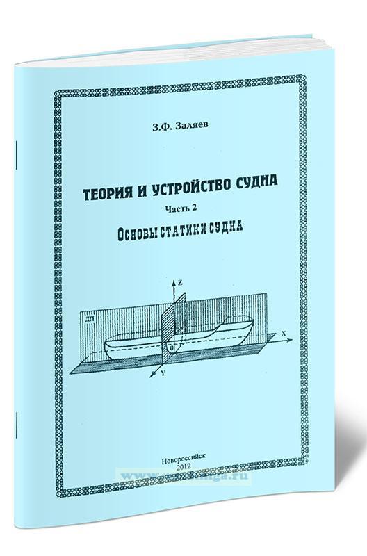 Теория и устройство судна. В 2-х частях. Часть 2. Основы статики судна