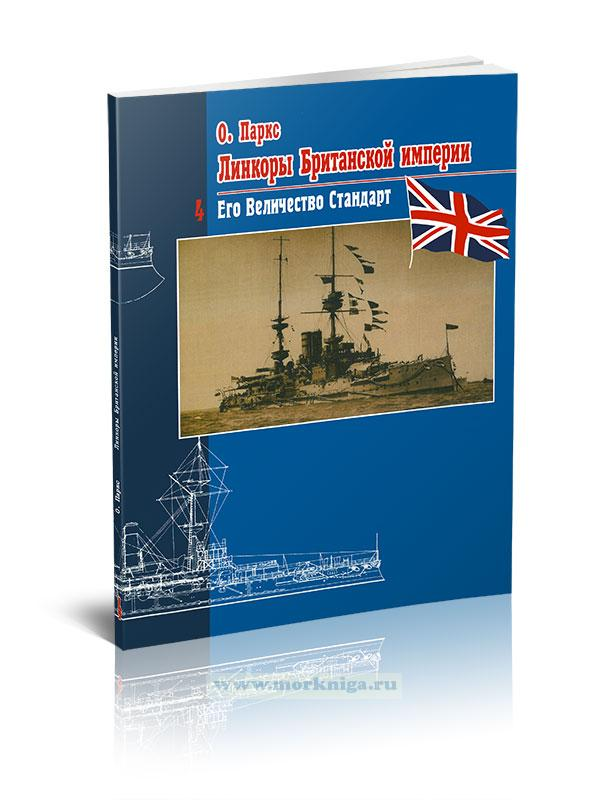 Линкоры Британской империи. Том 4. Его величество стандарт