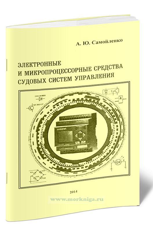 Электронные и микропроцессорные средства судовых систем управления