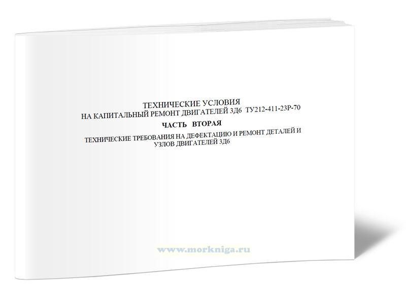 Технические условия на капитальный ремонт двигателей 3 Д6. Часть 2. Технические требования на дефектацию и ремонт деталей и узлов двигателей 3Д6