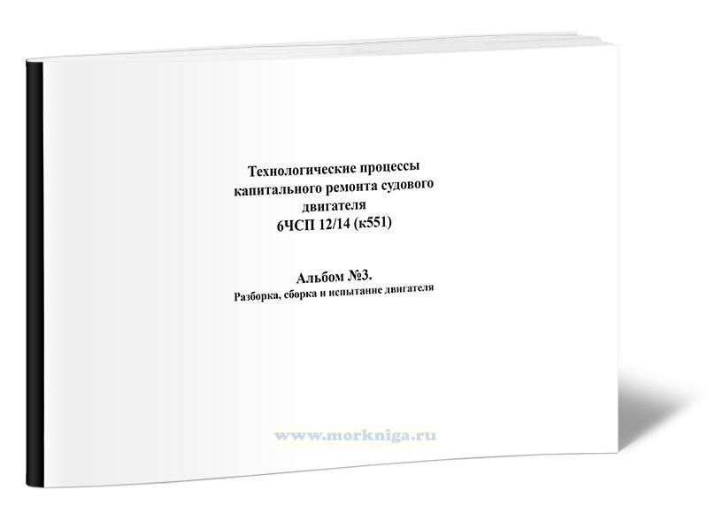 Технологические процессы капитального ремонта судового двигателя 6ЧСП 12/14 (к551). Альбом №3. Разборка и сборка узлов двигателя