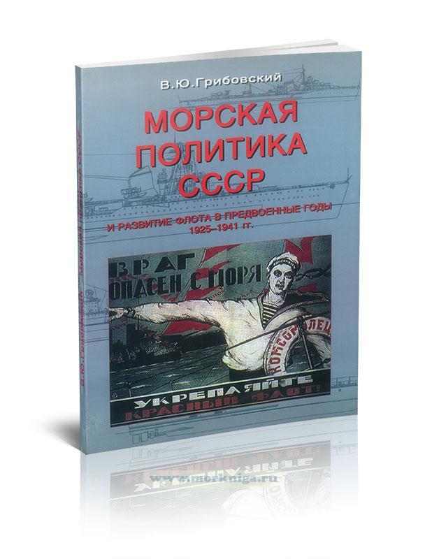 Морская политика СССР и развитие флота в предвоенные годы 1925-1941 г.г.