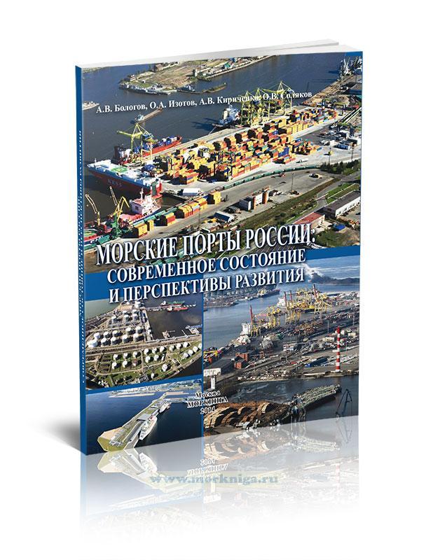 Морские порты России: современное состояние и перспективы развития