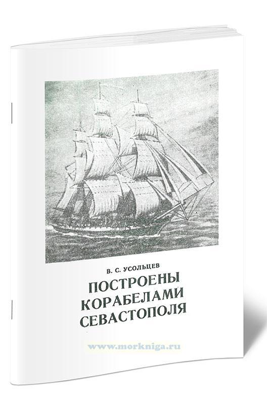 Построены корабелами Севастополя