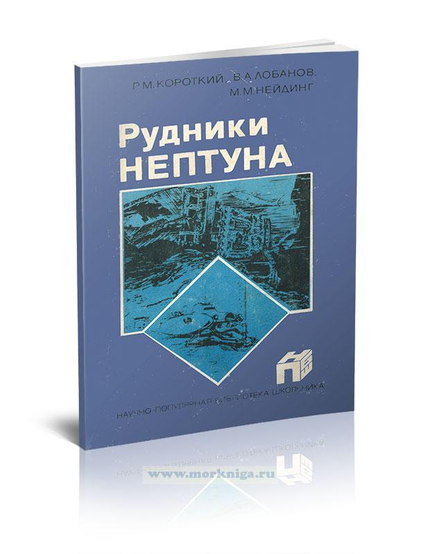 Рудники Нептуна