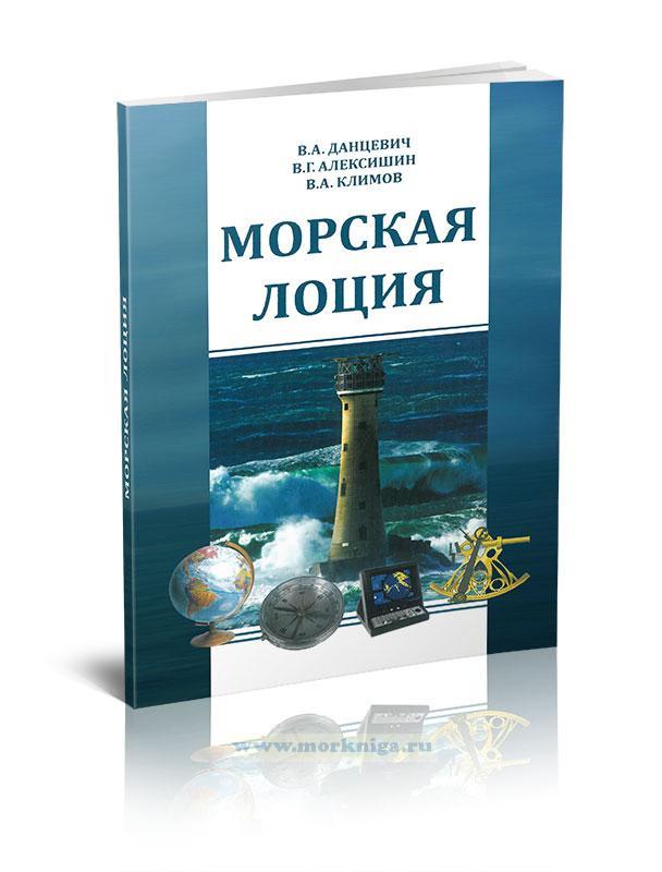 Морская лоция: учебное пособие