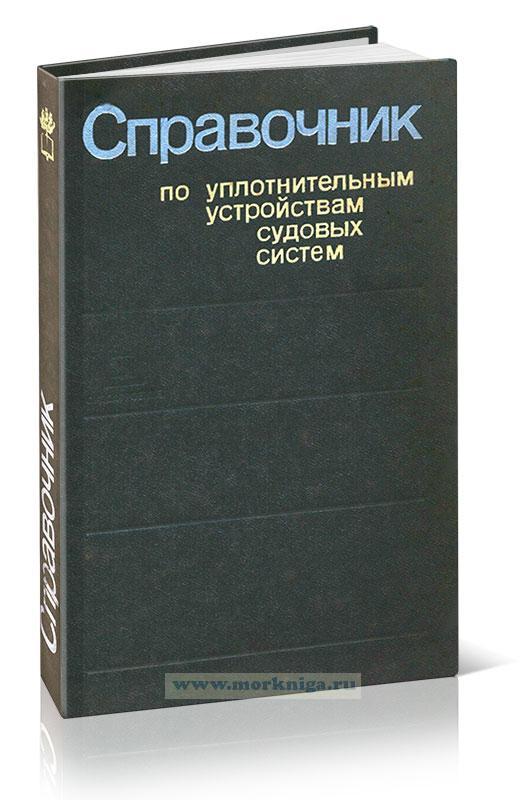 Справочник по уплотнительным устройствам судовых систем