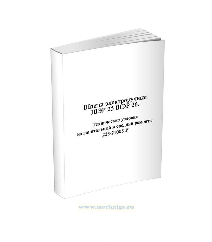 Шпили электроручные ШЭР 25, ШЭР 26. Технические условия на капитальный и средний ремонты 223-21008 УР