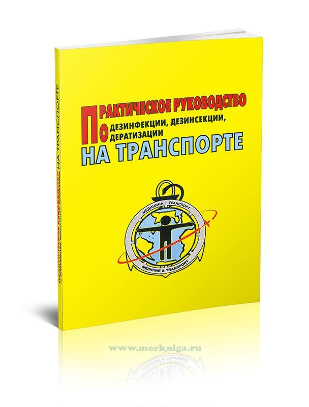 Практическое руководство по дезинфекции, дезинсекции, дератизации на транспорте