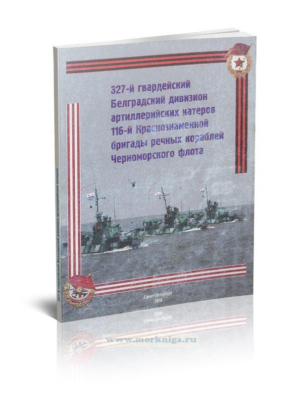 327-й гвардейский Белградский дивизион артиллерийских катеров 116-й Краснознаменной бригады речных кораблей Черноморского флота
